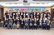 구미시 2020년 위생행정 10대 핵심프로젝트 본격 추진!