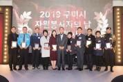2019 구미시 자원봉사자의 날 기념행사 개최