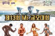 제13회 Mr.금오대회 강동문화복지회관에서 개최