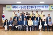 구미시 식량산업 종합계획 발전협의회 개최