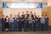 경북상공회의소협의회, 대구·경북 상생 심포지엄 개최