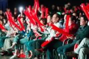 2019 FIFA U-20 월드컵 결승 구미시민 응원전 펼쳐!