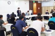 대구지방환경청, 포스트 코로나 대비 화학사고 예방 실무협의회 개최