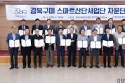 경북구미 스마트산단사업단 자문단 출범식 개최