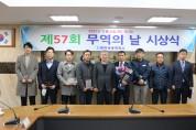 구미상공회의소, 제57회 무역의 날 시상식 개최