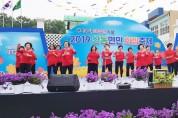 2019년 산동면민 화합축제 성황리 개최
