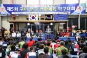 제5회 구미 전국생활체육탁구대회 개최