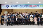 구미경찰서 직장협의회 출범식 개최