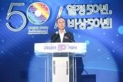 열정50년! 비상50년! 구미공단 50주년 기념식 개최