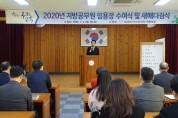 구미교육지원청, 지방공무원 임용장 수여식 및 새해 다짐식 개최