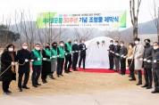 새마을운동 50주년 기념 조형물 포토존 제막!