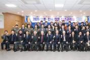 2020년 인동․진미 합동 신년교례회 개최!