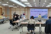 구미시 정책연구위원회, 2021년 연구과제 선정회의 개최