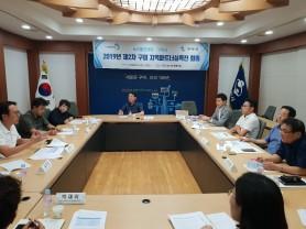노사발전재단, 구미시와 지역파트너십 촉진회의 개최