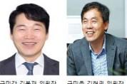 더불어민주당, 경북13개지역위원회 위원장 인준완료