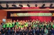 구미시자연보호협의회, 직무능력향상 연수 및 평가대회 개최