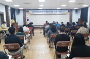구미시, 2020년산 공공비축미곡 매입요령 설명회 개최