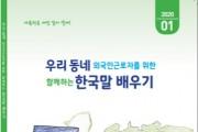 꿈을이루는사람들 '제1회 이주민 한국말 이야기 대회' 개최