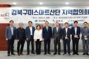 경북구미스마트산단 지역협의회 출범식 개최