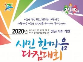 2020년 전국체전 성공기원 '시민한마음다짐대회' 개최