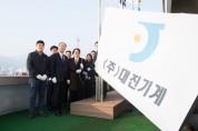구미시, 경자년 첫 번째 이달의 기업 ㈜대진기계 선정