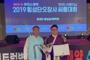 구미시청씨름단 박정석 선수, 문화체육관광부장관 표창 수상