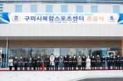 구미시복합스포츠센터 준공식 개최