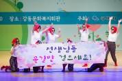 2019 구미시 보육인 한마음 대회 개최