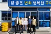 한국수자원공사 구미사업단, 코로나19 극복을 위한 생필품 기탁!