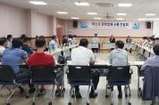 구미지역 마스크 관련 업체 소통 간담회 개최