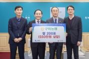 구미시 연말연시 이웃돕기 성금·품 기탁 줄이어!