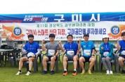 구미시청 마라톤 동호회, 제11회 도지사배 마라톤 여자부 2위 입상!