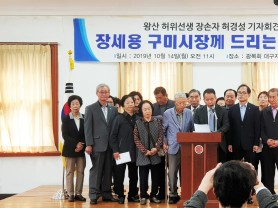 """왕산 허위선생 장손자 허경성 옹 """"장세용 시장께 드리는 호소문"""" 발표 기자회견"""