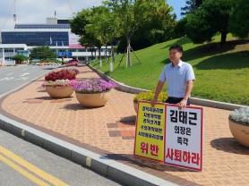 김태근의장 불법수의계약 추가로 드러나 '사퇴 촉구'