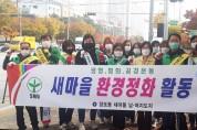 양포동 새마을남녀지도자, 환경정화활동 실시