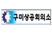 구미상공회의소, 구미지역 고용동향 변화 추이 조사
