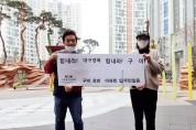 산동면 호반베르디움 아파트, 코로나19 특별성금 모금활동 펼쳐!
