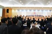 구미상공회의소, 2020년 신년인사회 개최