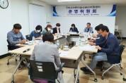 구미시어린이급식관리지원센터 운영위원회 개최