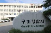구미경찰서, 경찰청 주관 공동체치안활동 우수관서 선정