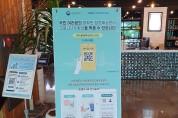 구미시 청년창업LAB, QR코드 이용 전자출입명부 시스템 선제적 도입!