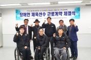 IT 부품소재 전문기업 ㈜아바텍, 장애인운동선수 고용계약 체결