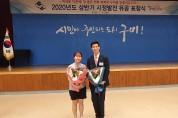 구미시청운동선수단 이강호·정정윤 선수 '시정발전 유공표창' 수상