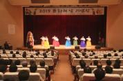 구미문화원, 2019년 문화의 날 기념식 개최