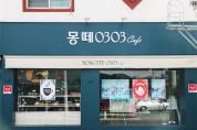 구미 최고의 나눔 카페 '몽떼0303'을 소개합니다!