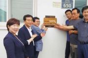고아읍, 소각산불 없는 녹색마을 만들기 현판식 개최