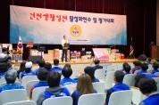 2019 바르게살기운동 활성화연수 및 평가대회 개최