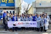 법무부 법사랑위원 김천구미지역연합회, 이웃사랑 실천 앞장!