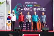 통일염원 2019 구미배 전국 3on3 농구대회 개최