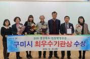 구미시, 민원행정 종합평가 최우수상 수상!